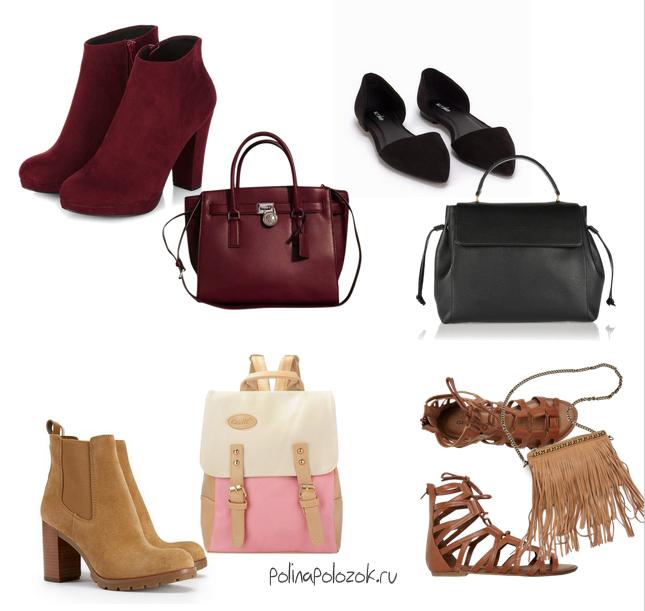 Обувь+сумки
