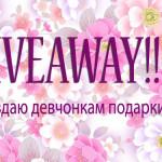 Giveaway!!!!!!!!!! Раздаю женские подарки!!!!!!!!